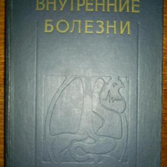 Под ред. проф. Г. И. Бурчинского Внутренние болезни.