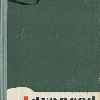 Підручник англійської мови. Advanced English. Хохаріна- Семерня. 1968