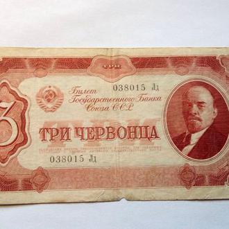 СССР 3 червонца 1937. Еще 100 лотов!