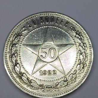 50 копеек 1922, Сохран!