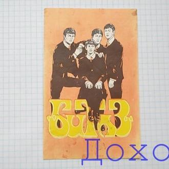 Календарь 1989 Битлз