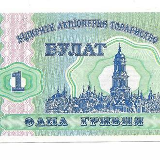Булат 1 гривна 1999 Тернополь Микулинцы серия А!! Украина хозрачет, вод. знаки, защитн. волокна
