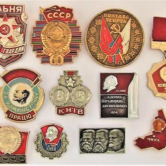 Значки 11 штук СССР разные Лот А 118