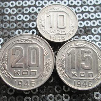 20,15,10 копеек 1946 год.