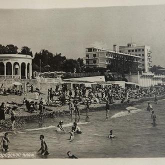 Открытка. Сочи, 1955 г. (103)