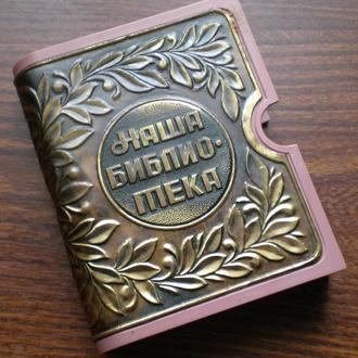 НАША БИБЛИОТЕКА!ФУТЛЯР!СССР!