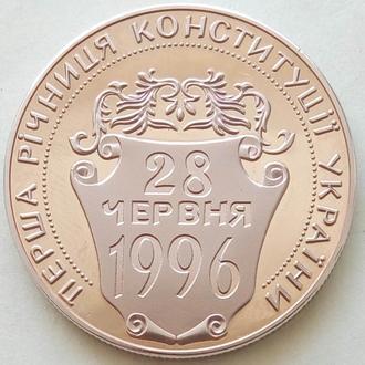 Украина 2 гривны, 1997 -Первая годовщина Конституции Украины-