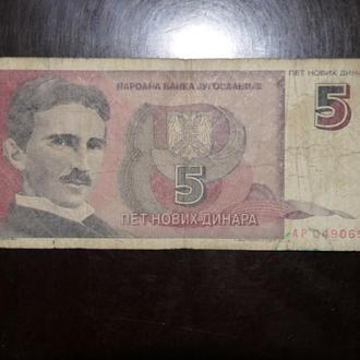 Югославия 5 1994