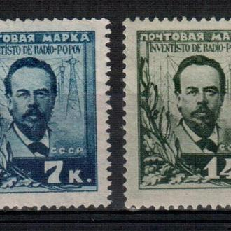 1925 30-лет радиотелеграфу Папова. MLH/MNH сет (3_0053)