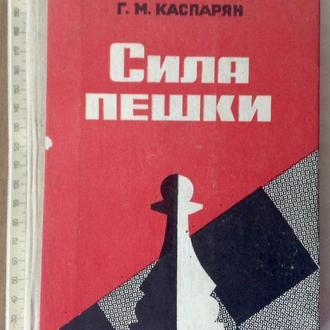Книга *Сила пешки*. Г.М.Каспарян. Ереван 1980 г.