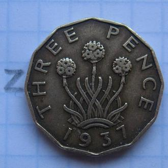 ВЕЛИКОБРИТАНИЯ, 3 пенса 1937 года.