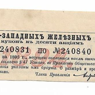 Купон от акции Юго-Западной железной дороги. Киев. 1893