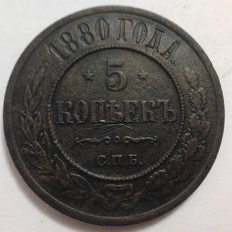 5 копеек 1880 СПБ