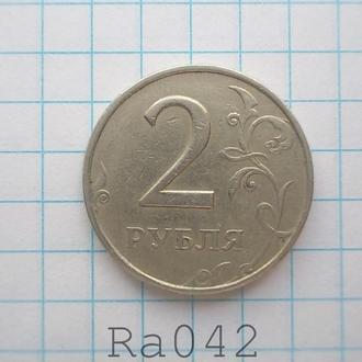 Монета Россия 1998 2 рубля ММД (не магнитная)