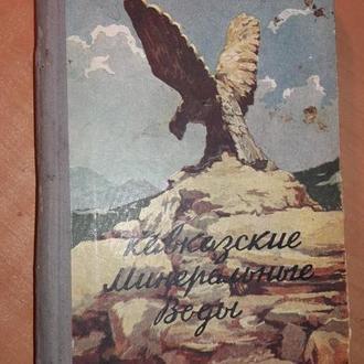 1954 год Кавказские Минеральные Воды   путешествия