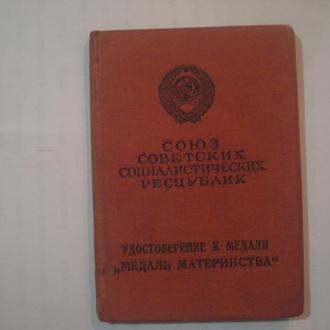 """Удостоверение к медали """"Материнство"""""""