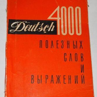 === Цвиллинг М.Я. - 4000 полезных слов и выражений. Немецкий язык ===