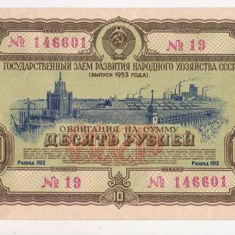 ГОСУДАРСТВЕННЫЙ ЗАЕМ РАЗВИТИЯ НАРОДНОГО ХОЗЯЙСТВА СССР = Облигация 10 руб. = 1953 г. = СОХРАН =