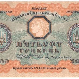 Україна 1918 рік. 500 гривень сер. А 2481141