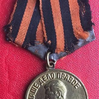 медаль ЗА ПОБЕДУ НАД ГЕРМАНИЕЙ ВОВ 1941 1945 наше дело правое мы победили