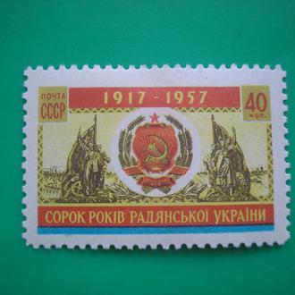 СССР 1957  Украина * опис.