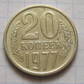 СССР_ 20 копеек 1977 года  оригинал с оборота