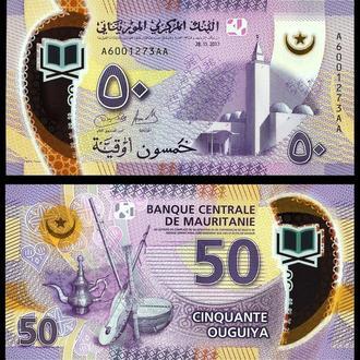 Mauritania / Мавритания - 50 Ouguiya 2017 (2018) UNC