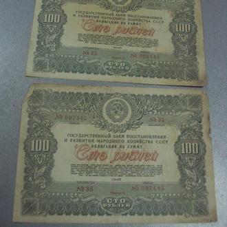 облигация 100 рублей 1946 лот 2 шт №330