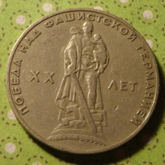 СССР монета 1 рубль 1965 год !