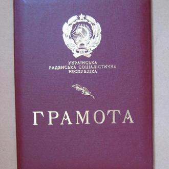 ГРАМОТА = ПРЕЗИДИУМ ВЕРХОВНОГО СОВЕТА УКРАИНСКОЙ ССР = 1989 г.