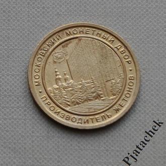 Жетон Московский Монетный Двор