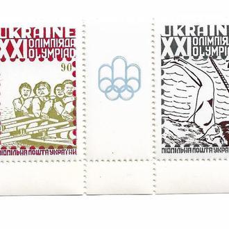 Олімпіада 1976 ППУ Підп. Пошта Монреаль гребля і плавання, перфорована. Гаттер-пара тип 1