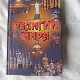 М. Кин Религии мира