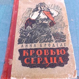 А. Броделе_ Кровью сердца_ 1957