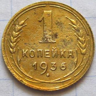 СССР_ 1 копейка 1936 года оригинал