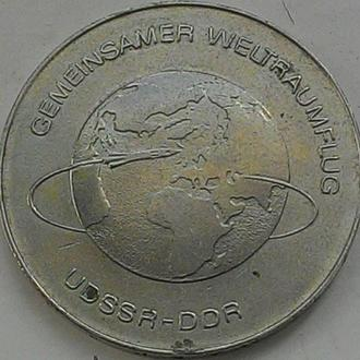 Германия 10 марок 1978 год  СОХРАН!!!! КОСМОС!!
