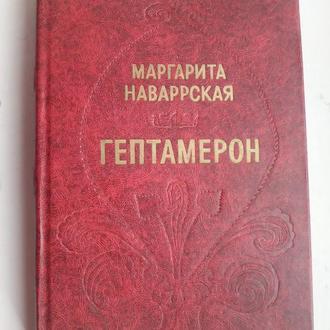 Маргарита Наваррская. Гептамерон.