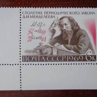 CCСР,1969г. Менделеев