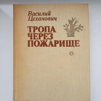 Тропа через пожарище - Василий Цеханович -