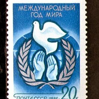 SS 1986 г. Международный год мира (Чистая (**)) КЦ10р.