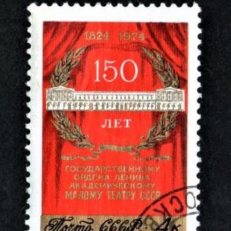 SS 1974 г. 150-летие Малого театра. (Гашеная)
