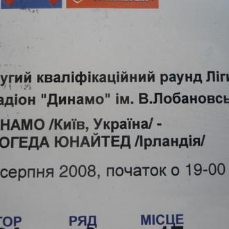 билет на футбол Динамо - Дрогеда