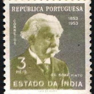 Португальская Индия (1954) Колония. Офтальмолог доктор Гама Пинто