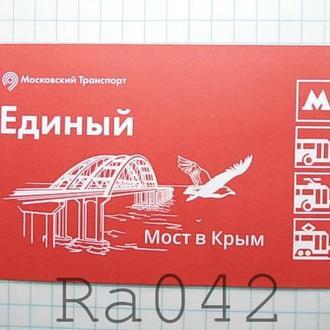 Билет Москва Единый Метро мост Крым