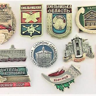 Значки 10 штук СССР разные Лот А 116