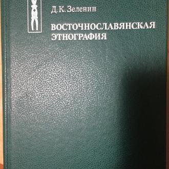 Д.К. Зеленин. Восточнославянская этнография.