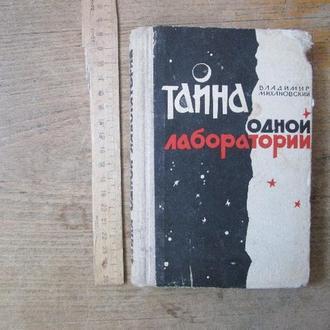 Михановский. Тайна одной лаборатории. 1964.(2)