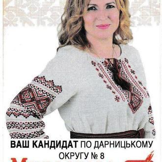Календарик 2014 Политика