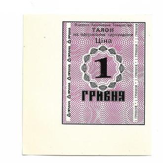 Ориана, Калуш, Ивано-Франковская обл. 1 гривна нижняя угловая левая