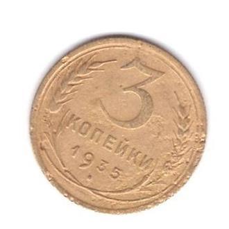 1935 СССР 3 копейки. стаоый герб